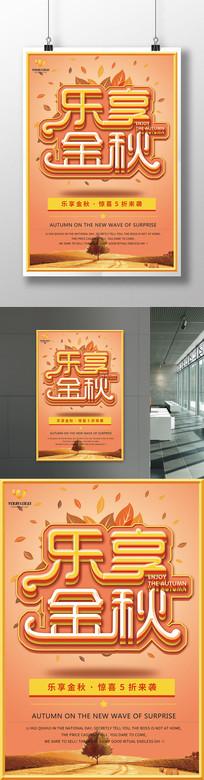 乐享金秋立体字秋季促销海报