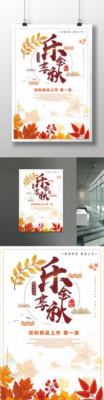 乐享金秋设计海报