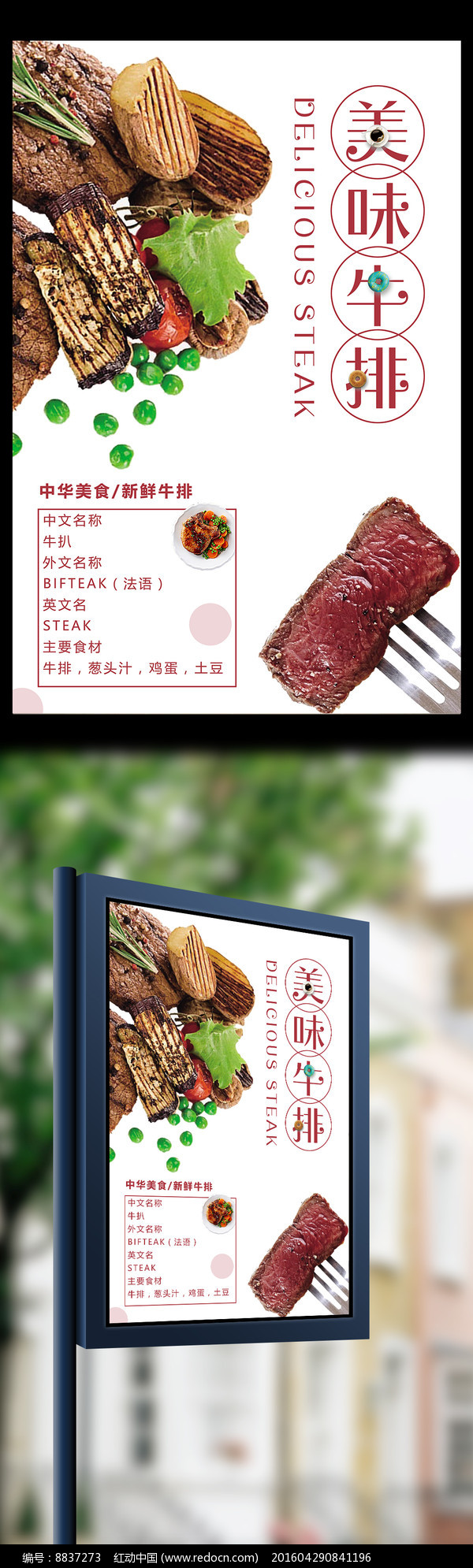 牛排西餐美食海报设计图片