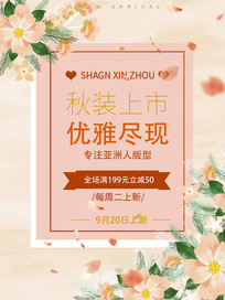 清新商店服装秋季促销海报设计