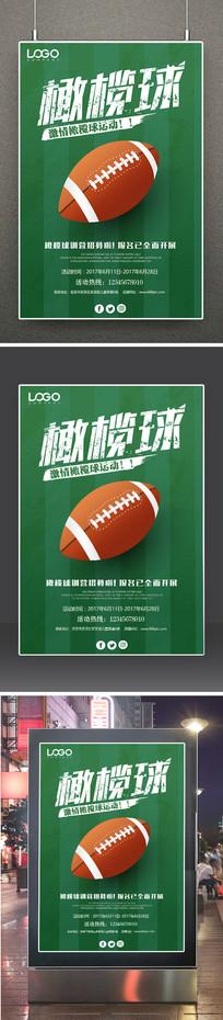 橄榄球运动招生海报设计