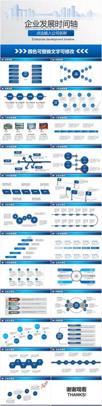 企业发展大事记时间轴PPT