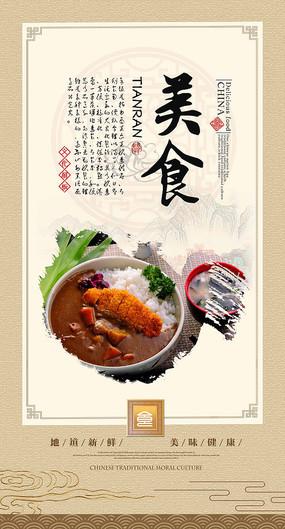日式美食宣传海报