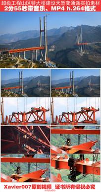 山区特大桥建设视频素材 mp4