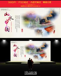山水中国共筑中国梦背景板