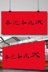 十九大字体设计