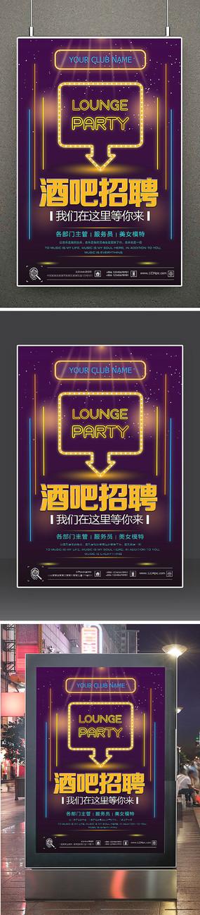 时尚创意酒吧招聘海报