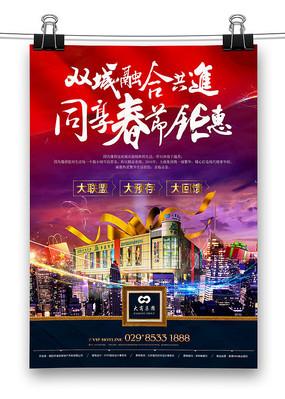 时尚大气春节钜惠海报
