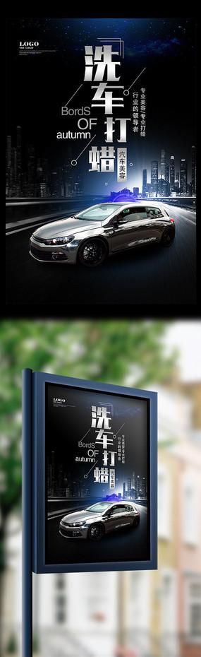 专业洗车用心服务汽车海报设计