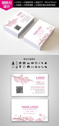 时尚粉色商业名片 CDR