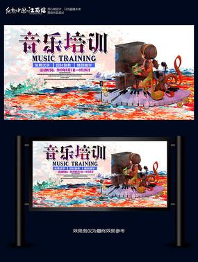 时尚水彩音乐培训海报设计