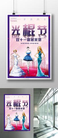 双11时尚海报设计素材