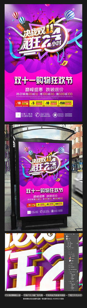 双十一购物节促销海报