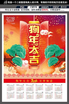 水彩花复古2018日历