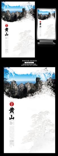 水墨中国风黄山文化海报