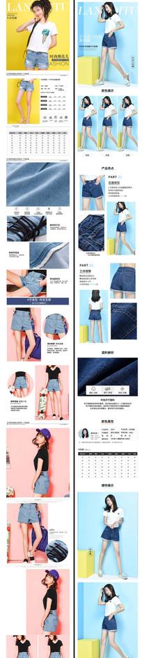 淘宝女装牛仔短裤详情页