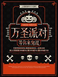 万圣派对酒吧活动宣传海报