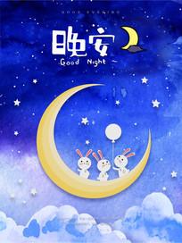 唯美蓝色温馨月亮晚安海报