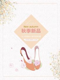 小清新简约高跟鞋秋季促销海报