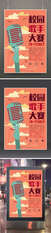 校园歌手大赛宣传海报