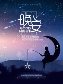 夏夜星光月亮女孩浪漫晚安海报