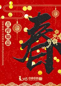 新年春节迎春海报