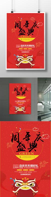 喜庆周年庆典海报
