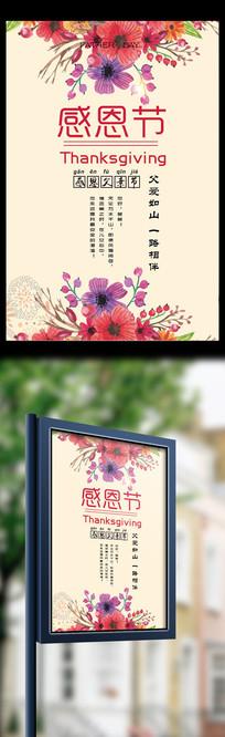 绚烂感恩节节日海报