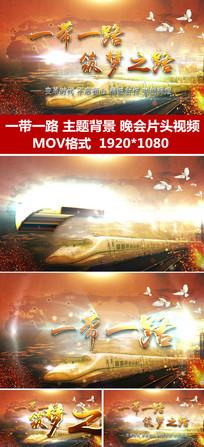 一带一路主题背景中国梦视频
