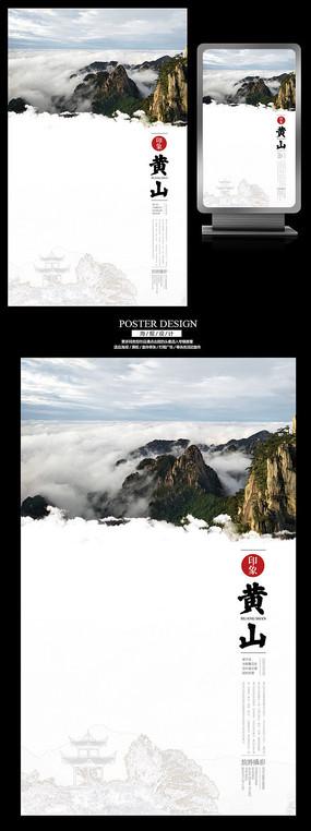 印象黄山中国风旅游海报