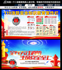 预防火灾安全知识宣传栏海报