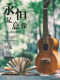 早安文艺小清新吉他海报