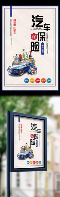 中国风简约汽车保险海报