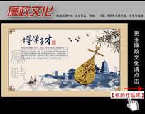 中国风廉政文化之博学多才