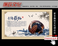 中国风廉政文化之厚德载物