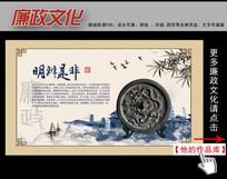 中国风廉政文化之明辨是非