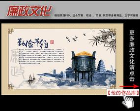 中国风廉政文化之勤俭节约