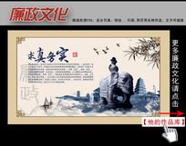 中国风廉政文化之求真务实