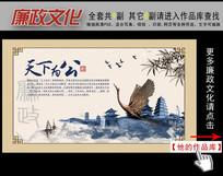 中国风廉政文化之天下为公