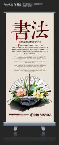 中国风书法招生展架