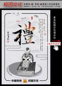 中国风校园文化展板挂图土之礼