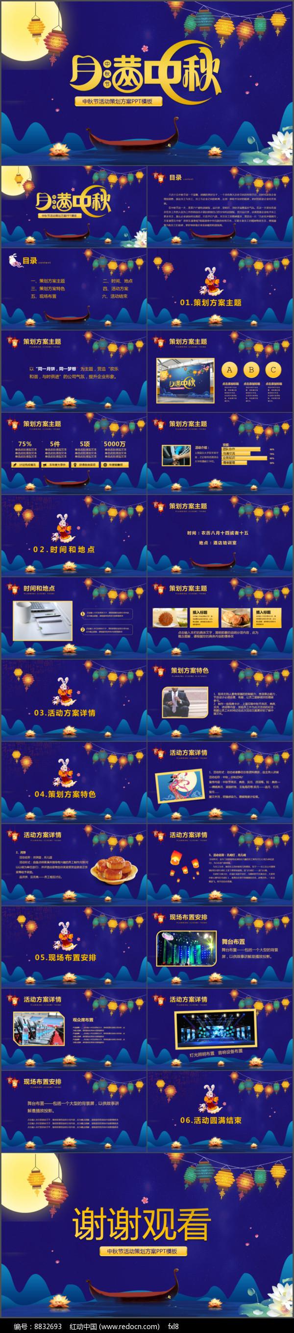 中秋节活动策划方案PPT模板图片