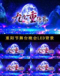 重阳节舞台晚会背景视频