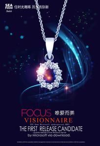 珠宝广告促销海报