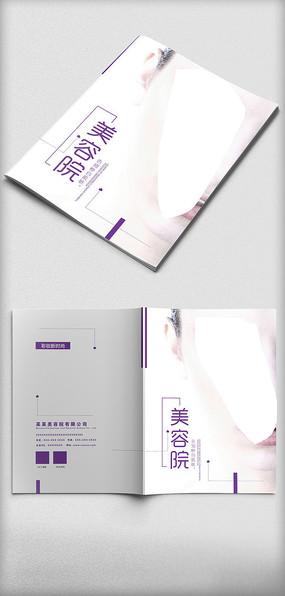 紫色高端欧美容院整形画册封面