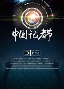 11月8日中国记者节海报