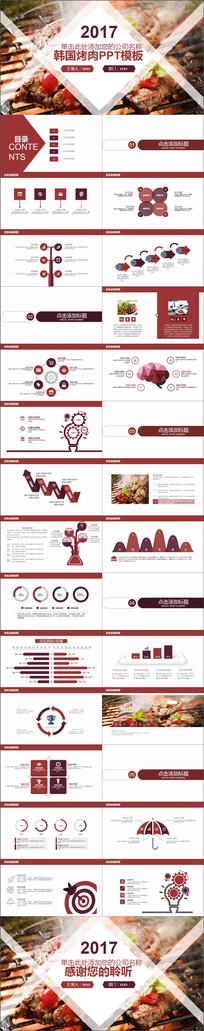 2017年韩国烤肉PPT模板