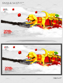 2018狗年手绘海报设计
