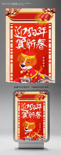 2018迎狗年贺新春海报