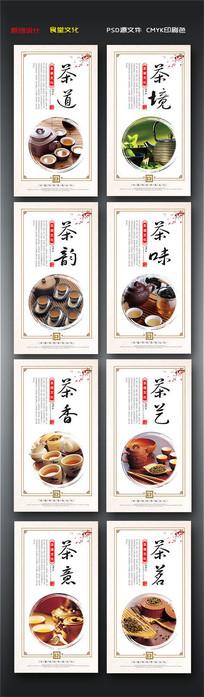 茶文化展板